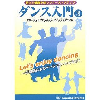 【DVD】ダンス入門3 スローフォックストロック・クイックステップ編