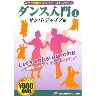 【DVD】ダンス入門4 サンバ・ジャイブ編