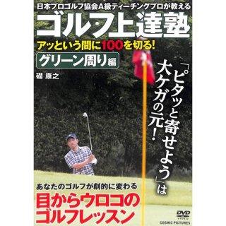 【DVD】ゴルフ上達塾 アッという間に100を切る! グリーン周り編
