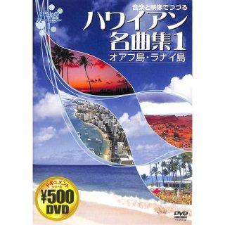 【DVD】音楽と映像でつづる ハワイアン名曲集 1 オアフ島・ラナイ島