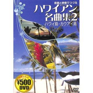 【DVD】音楽と映像でつづる ハワイアン名曲集 2 ハワイ島カウアイ島