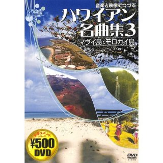 【DVD】音楽と映像でつづる ハワイアン名曲集 3 マウイ島モロカイ島