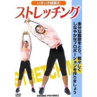 【DVD】生き生き健康法ストレッチング