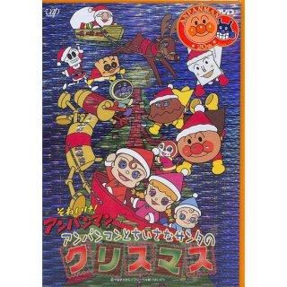 【DVD】それいけ!アンパンマン アンパンマンとちいさなサンタのクリスマス