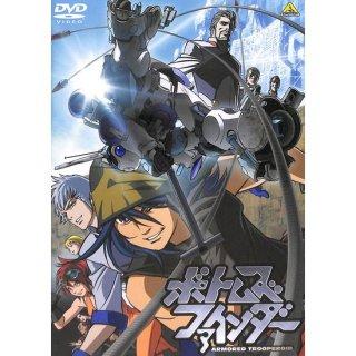 【DVD】ボトムズ ファインダー