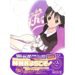【<S>参考価格8580円</s>】【DVD】N・H・Kにようこそ! ネガティブパック<オリジナル無修正版> 第2巻 (DVD2枚組)