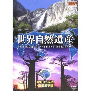 【DVD】世界自然遺産 (DVD15枚組)