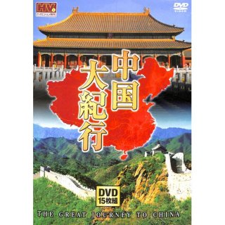 【DVD】中国大紀行 (DVD15枚組)