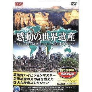 【DVD】感動の世界遺産4 (DVD20枚組)
