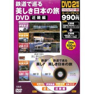 【DVD】鉄道で巡る美しき日本の旅DVD 近畿編 (DVD2枚組)