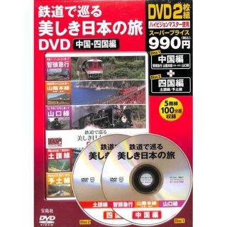【DVD】鉄道で巡る美しき日本の旅DVD 中国・四国編 (DVD2枚組)