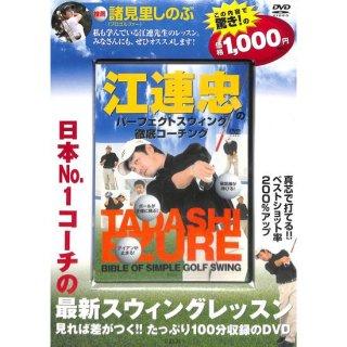 【DVD】江連忠のパーフェクトスウィング徹底コーチング