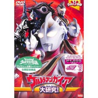【DVD】ウルトラキッズDVD ウルトラマンガイア大研究!