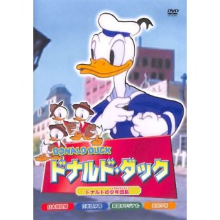 【DVD】ドナルド・ダック ドナルドの少年団長