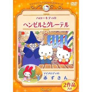 【DVD】ハローキティのヘンゼルとグレーテル / マイメロディの赤ずきん