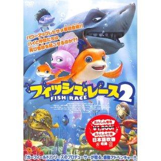 【DVD】フィッシュ・レース2