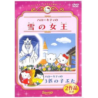 【DVD】ハローキティの雪の女王 / ハローキティの3匹の子ぶた