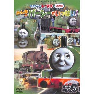 【DVD】きかんしゃトーマス みんなのパーシーがいっぱい!