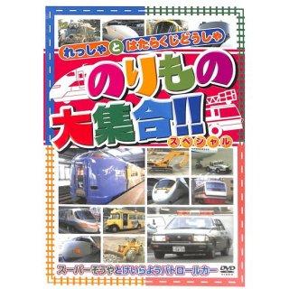 【DVD】のりもの大集合!!スペシャル スーパーそうや と けいらようパトロールカー