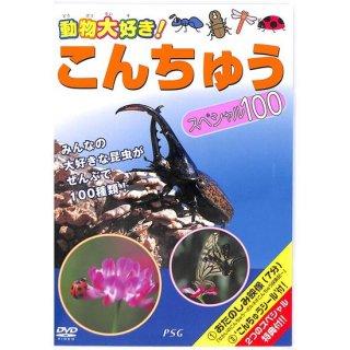【DVD】動物大好き! こんちゅう スペシャル100