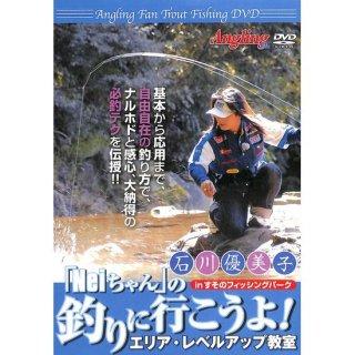 【DVD】石川優美子 「Neiちゃん」の釣りに行こうよ!