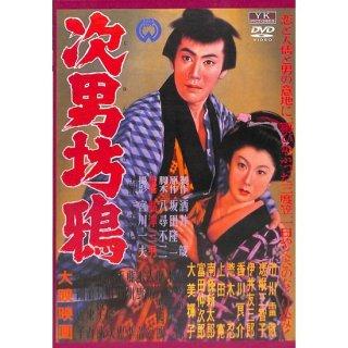 【DVD】次男坊鴉
