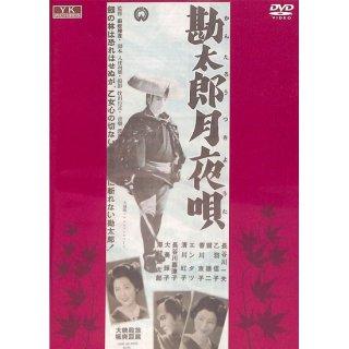 【DVD】勘太郎月夜唄
