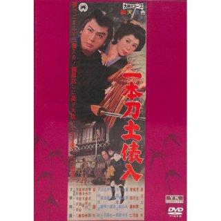 【DVD】一本刀土俵入