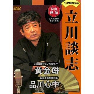 【DVD】幻の名人落語 立川談志