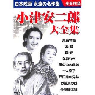 【DVD】小津安二郎 大全集 (DVD9枚組)