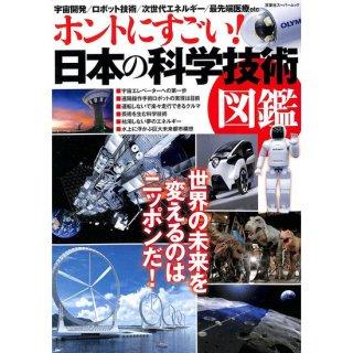 【50%OFF】ホントにすごい! 日本の科学技術図鑑
