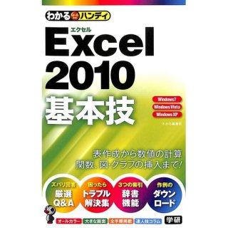 【50%OFF】わかるハンディExcel2010基本技