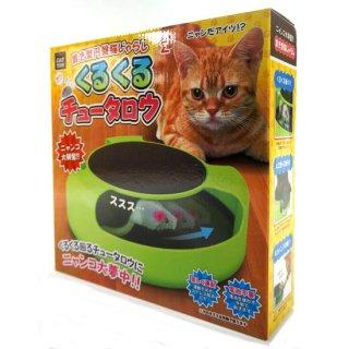 【特価】置き型円盤猫じゃらし くるくるチュータロウ