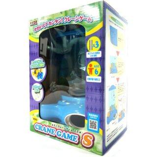 【特価】ミニクレーンゲームS(ブルー)
