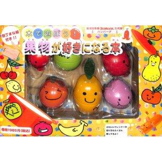 【50%OFF】木で遊ぼう!果物が好きになる本(包丁まな板付き!!)