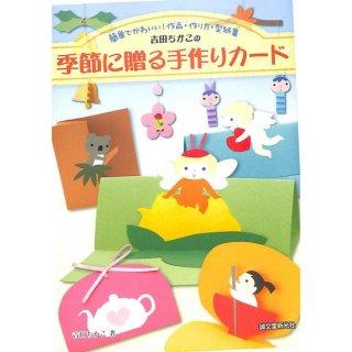 【50%OFF】吉田ちかこの季節に贈る手作りカード