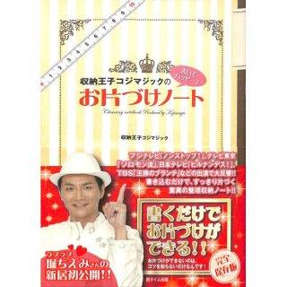 【50%OFF】収納王子コジマジックの書いてハッピー♪ お片づけノート