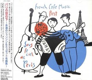 【<s>参考価格2409円</s>】パリの空の下 〜永遠のシャンソン&ミュゼット名曲集〜