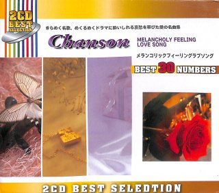 【特価】シャンソン メランコリックフィーリングラブソング(CD2枚組)