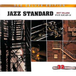 【<s>参考価格4583円</s>】ジャズ・スタンダード (CD3枚組)