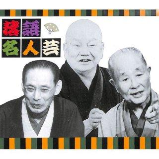 【特価】決定版 落語名人芸 (CD3枚組)