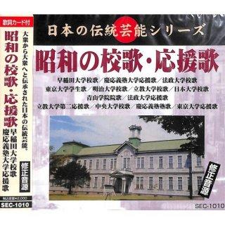 【<s>参考価格2095円</s>】日本の伝統芸能シリーズ 昭和の校歌 応援歌