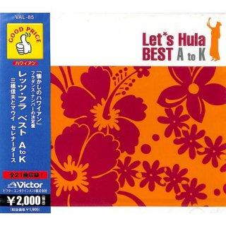 【<s>参考価格2095円</s>】レッツ・フラ ベスト AtoK 三橋信夫とマウイ セレナーダース