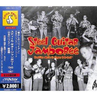 【<s>参考価格2095円</s>】スティール・ギター・ジャンボリー1949-1967〔日本のハワイアン・戦後編〕