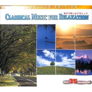 【特価】気分で楽しむクラシック (CD3枚組)