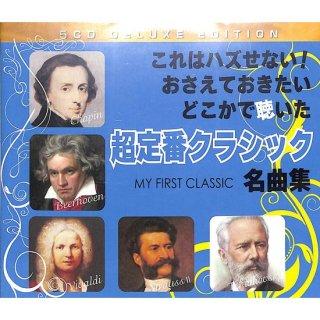 【特価】超定番クラシック名曲集 青盤 (CD5枚組)