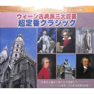 【特価】ウィーン古典派三大巨匠 超定番クラシック (CD5枚組)
