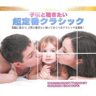 【特価】子供と聴きたい超定番クラシック (CD5枚組)