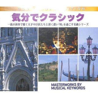 【特価】気分でクラシック (CD5枚組)