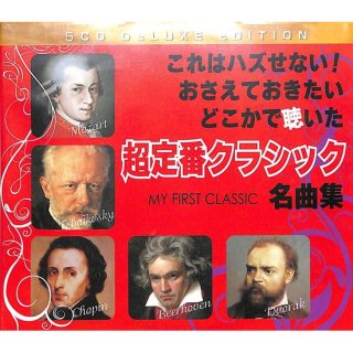 【特価】超定番クラシック名曲集 赤盤 (CD5枚組)